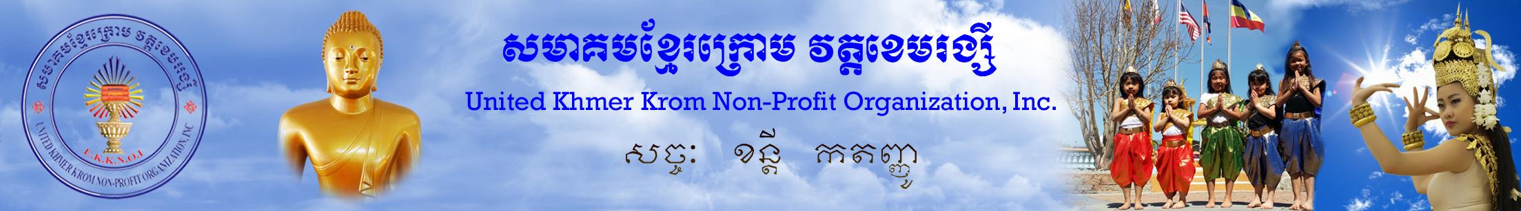 United Khmer Krom